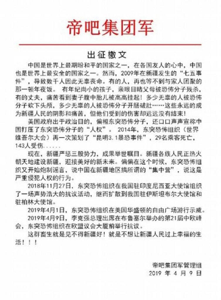 海外維吾爾人團體「世界維吾爾代表大會」及「對話東突」的臉書帳號,10日遭中國網民有組織地洗版攻擊,為「再教育營」強辯。發動攻擊的「帝吧」更發布「檄文」,辱罵抗議中國鎮壓新疆者是「畜牲」。(中國網友提供)中央社記者邱國強北京傳真 108年4月11日