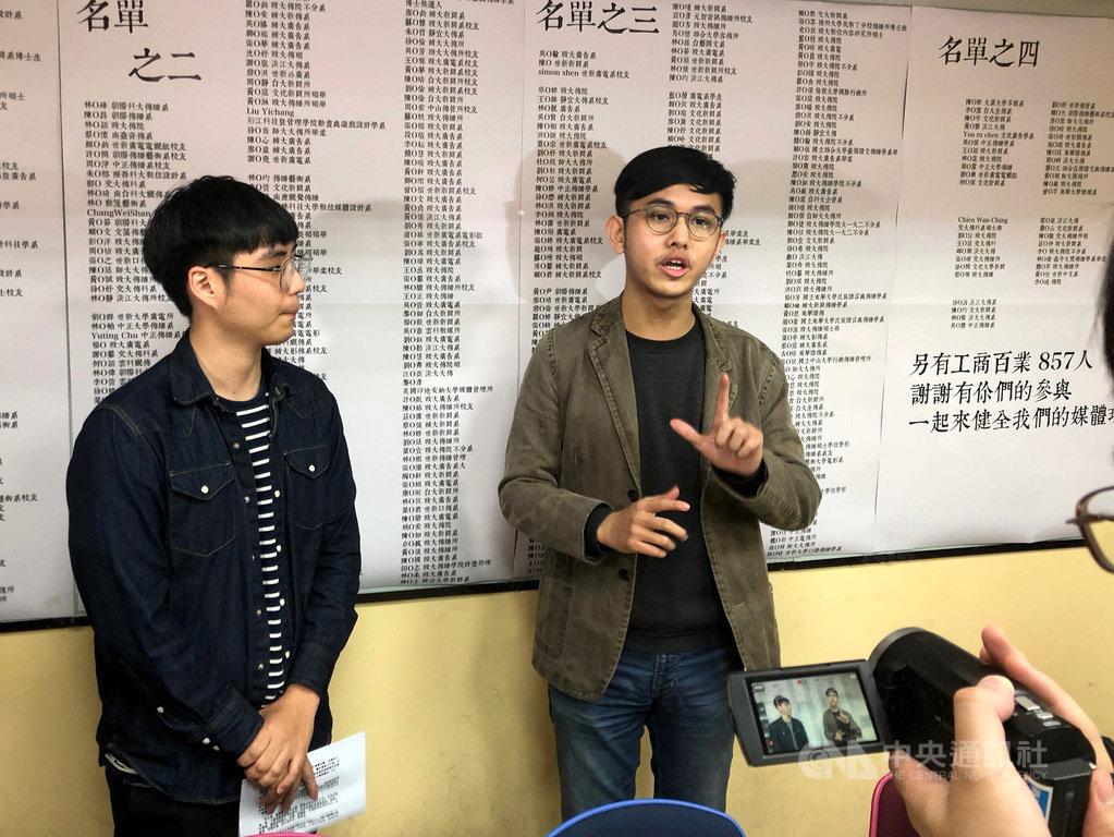 國家通訊傳播委員會(NCC)針對報導違反事實查證原則,目前為止開罰3波,引起爭議。台灣多所大學新聞、傳播科系師生展開連署,支持NCC裁罰、捍衛新聞環境,12日召開記者會,公布已有超過1500人連署。中央社記者陳至中攝 108年4月12日