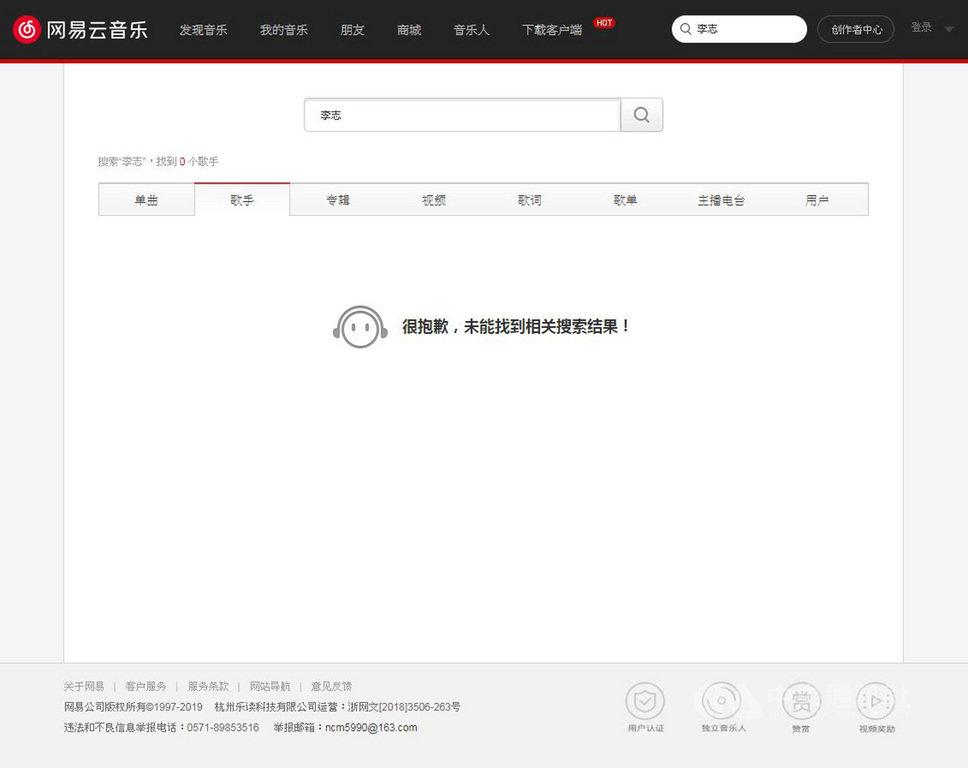 中國歌手李志的官方微博、微信公眾號12日傳出被封,多數大陸音樂網站也將他的單曲下架,並移除歌手頁面。(翻攝自網易雲)中央社 108年4月12日