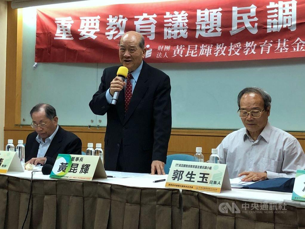 黃昆輝教授教育基金會13日公布一項調查顯示,高達74.1%的民眾認為「國家安全比新聞自由重要」。左2為黃昆輝教授教育基金會董事長黃昆輝。中央社記者陳至中台北攝 108年4月13日