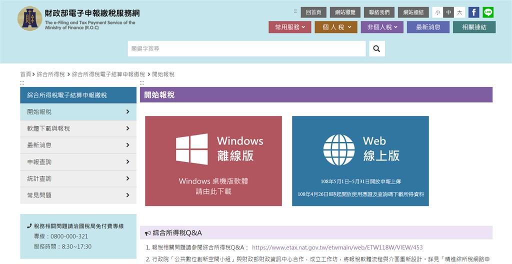 2019年網頁報稅系統推展到windows版,5月申報所得稅時,使用windows系統的民眾不用再下載報稅軟體。(圖取自財政部服務網網頁tax.nat.gov.tw)