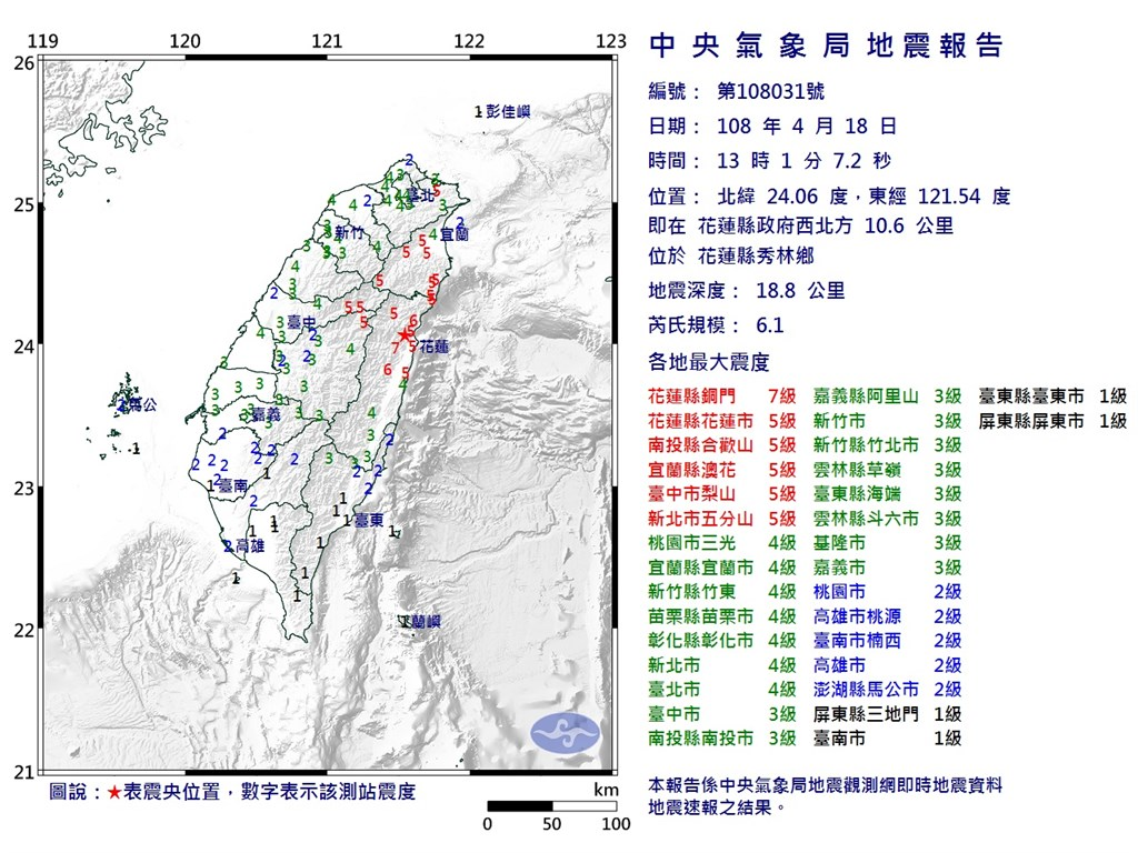 地震 情報 最新