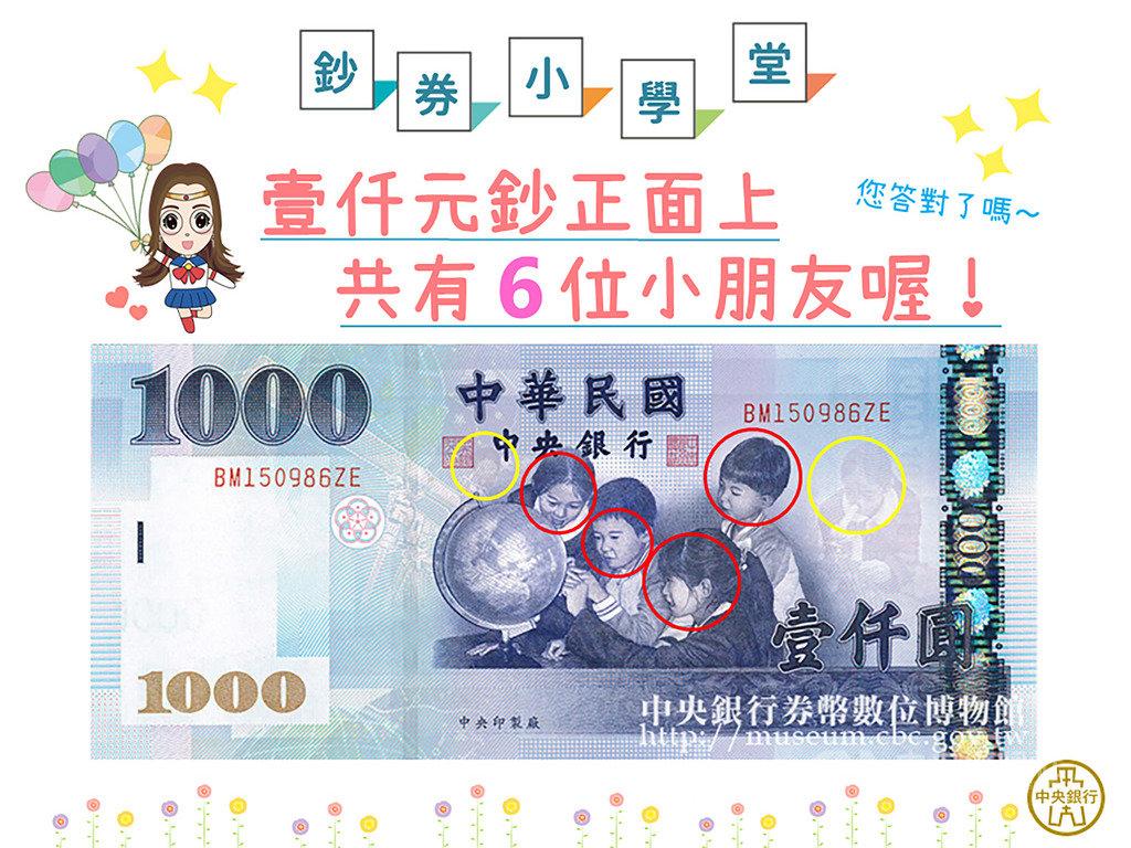 中央銀行表示,壹仟元鈔券正面其實共有6位小朋友,其中有2位隱藏版。(取自中央銀行臉書粉絲團)中央社記者潘姿羽傳真 108年4月18日