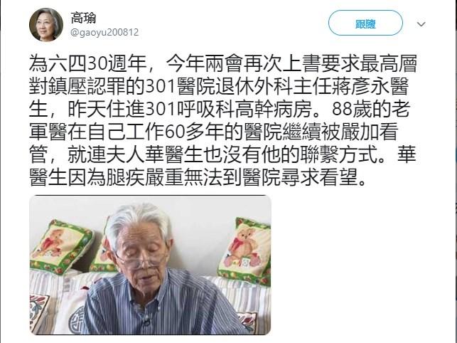 高齡88歲的中國退休軍醫蔣彥永是六四血腥鎮壓的見證者,近日傳出他已「被住院」。(圖取自twitter.com/gaoyu200812)
