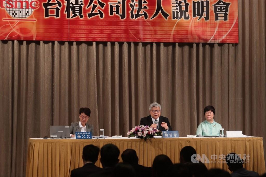 台積電法人說明會18日下午在台北遠東國際大飯店舉行,台積電總裁魏哲家(中)出席。中央社記者吳家昇攝 108年4月18日