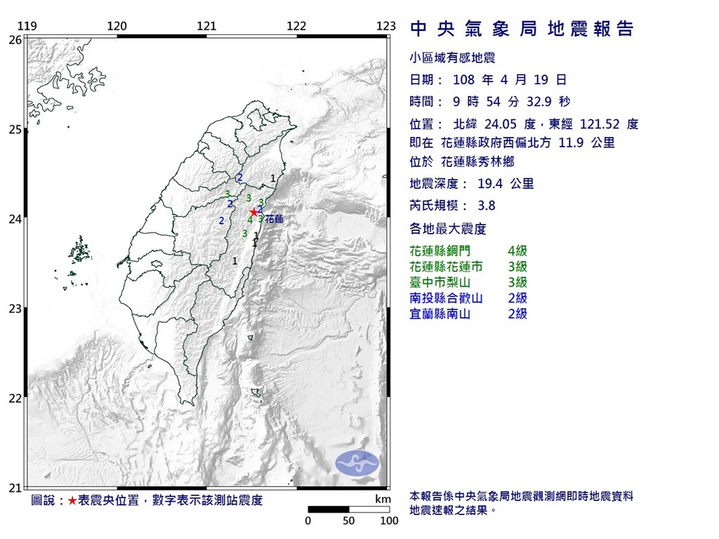 花蓮19日上午9時54分發生規模3.8地震,最大震度銅門4級。(圖取自氣象局網頁www.cwb.gov.tw)