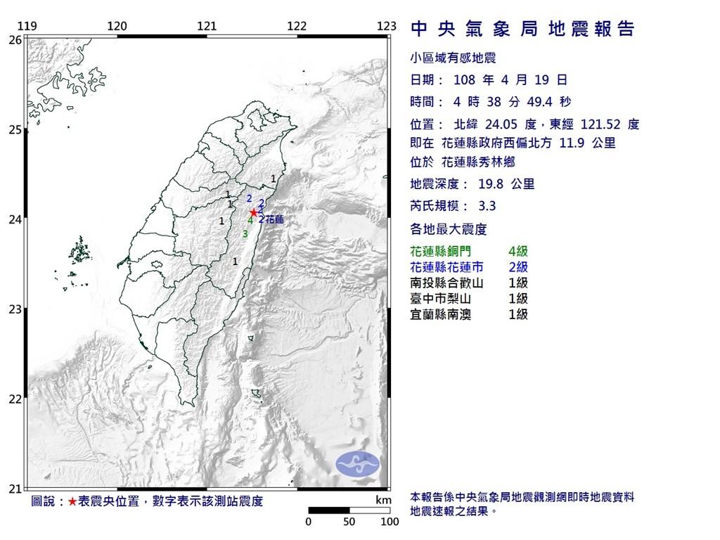 花蓮19日凌晨4時38分發生規模3.3地震,最大震度4級。(圖取自氣象局網頁www.cwb.gov.tw)