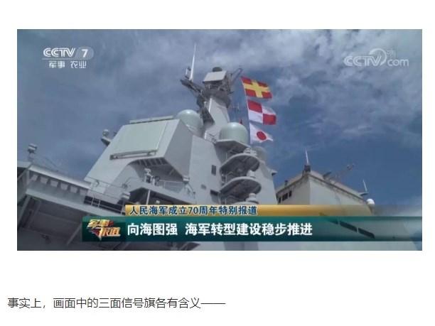 中國中央電視台日前披露中國首艘國產航空母艦海試的畫面中,艦島上出現「日本國旗」,引起話題。(圖取自環球網huanqiu.com)
