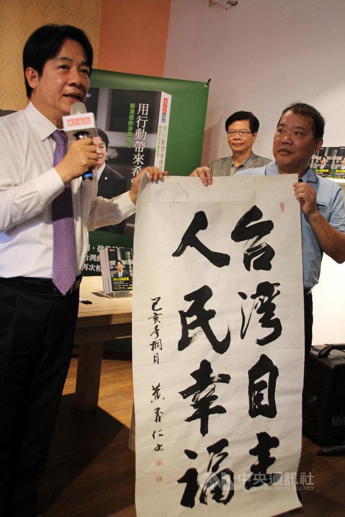 前行政院長賴清德(左)21日到雲林虎尾出席「用行動帶來希望」簽書會,有民眾送他一幅「台灣自主,人民幸福」的書法作品,賴清德強調,絕不接受台灣成為第二個香港、澳門及西藏。中央社記者江俊亮攝 108年4月21日