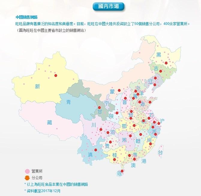 媒體引用香港交易所公布的旺旺中國2017/2018年財報,表示在當年度的「其他所得」項下,有一筆政府補助金達人民幣4.77億元。圖為旺旺企業在中國大陸據點。(圖取自中國旺旺集團網頁www.want-want.com)
