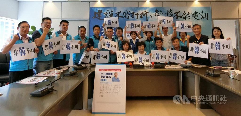 台中市議會國民黨團24日舉行「非韓不可」記者會,多位市議員當場簽名連署,呼籲黨中央修改辦法,讓高雄市長韓國瑜參選總統。中央社記者趙麗妍攝 108年4月24日