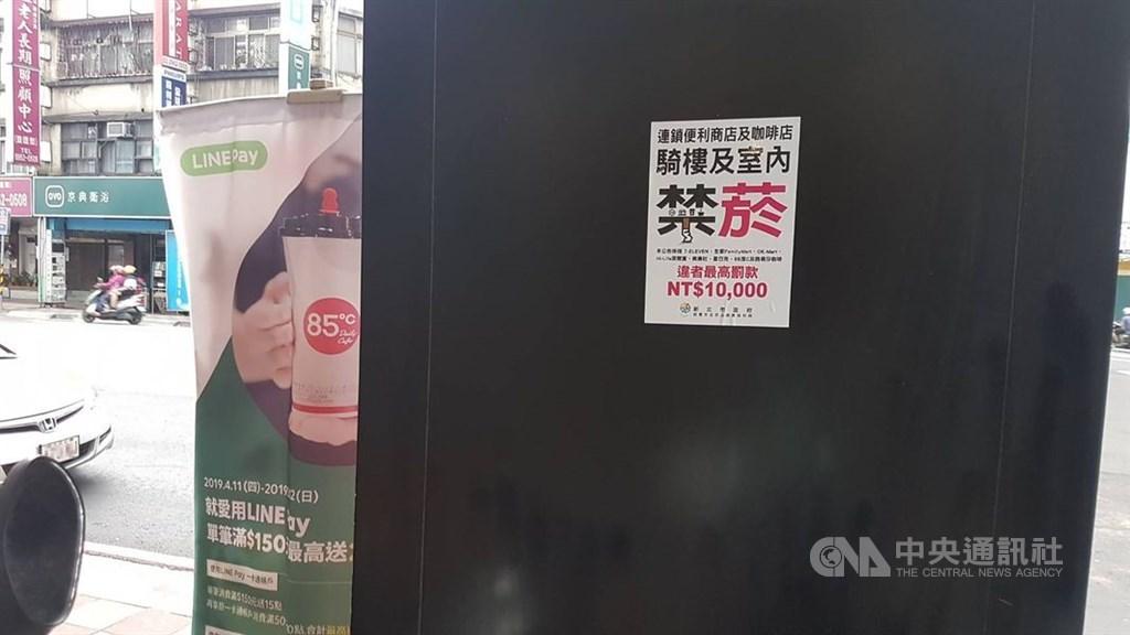 新北市政府25日宣布連鎖超商及咖啡店騎樓禁菸,連鎖咖啡店在明顯處貼出騎樓及室內禁菸的標誌協助宣導。中央社記者王鴻國攝 108年4月25日