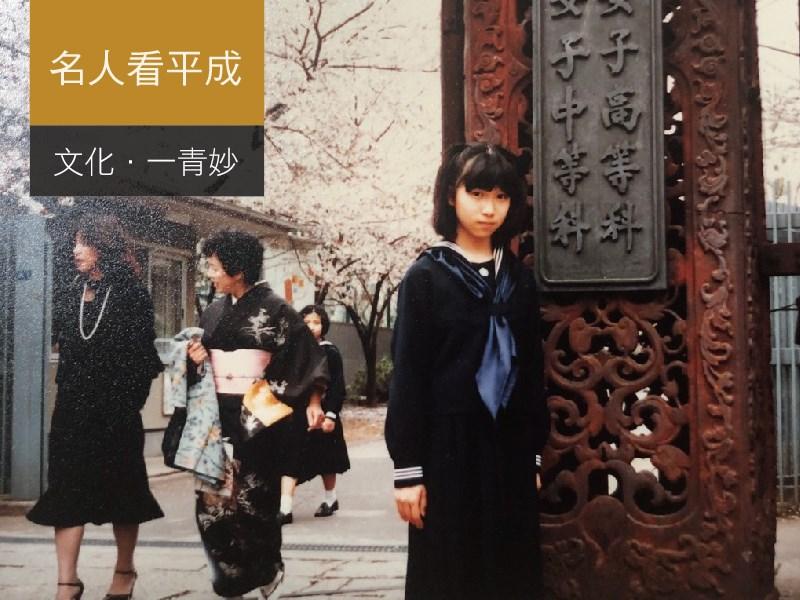 台日混血作家一青妙從小在台灣長大、11歲移居日本。(中央社)