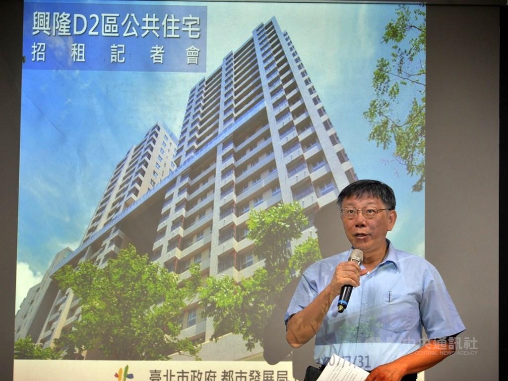 台北市長柯文哲先前喊出的公宅「4年2萬戶、8年5萬戶」政策遭質疑跳票,他近日澄清是政策調整。(中央社檔案照片)