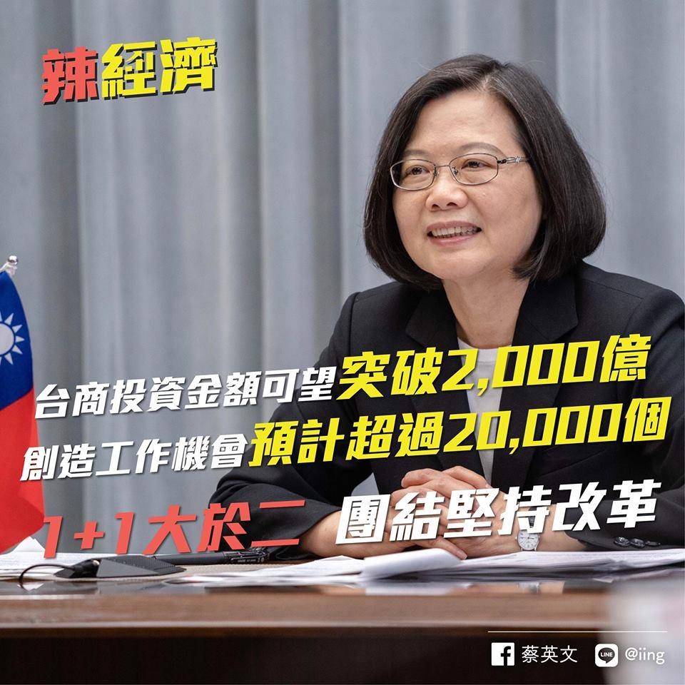 總統蔡英文26日在臉書發文宣布,今年台商回台投資金額,可望突破新台幣2000億元。(圖取自facebook.com/tsaiingwen)