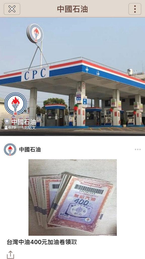 台灣中油公司27日澄清,目前並未在手機軟體LINE設立官方帳號,公司正式名稱為「台灣中油股份有限公司」,手機通訊軟體上流傳許多不實訊息,民眾勿受騙。(台灣中油提供)中央社記者潘姿羽傳真 108年4月27日
