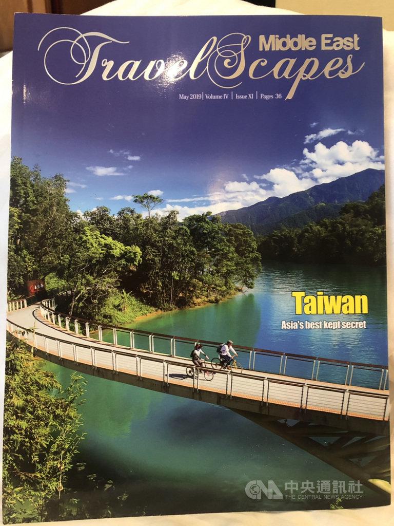 中東旅遊雜誌TravelScapes舉辦2019中東卓越旅遊獎頒獎,台灣獲頒「最佳新興旅遊目的地」殊榮,還登上雜誌封面,介紹21個必訪景點。(觀光局駐新加坡辦事處提供)中央社記者黃自強新加坡傳真 108年4月30日