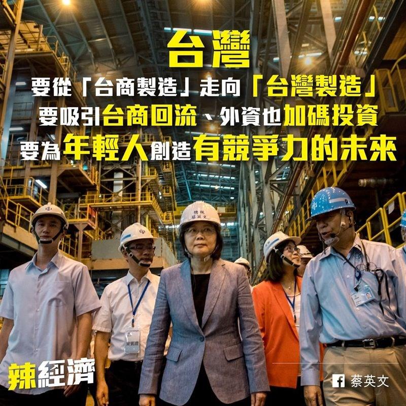 總統蔡英文(前中)2日說,過去3年,她當總統,國際社會都認為,台灣是區域和平的貢獻者,從來都不是麻煩製造者。(圖取自facebook.com/tsaiingwen)
