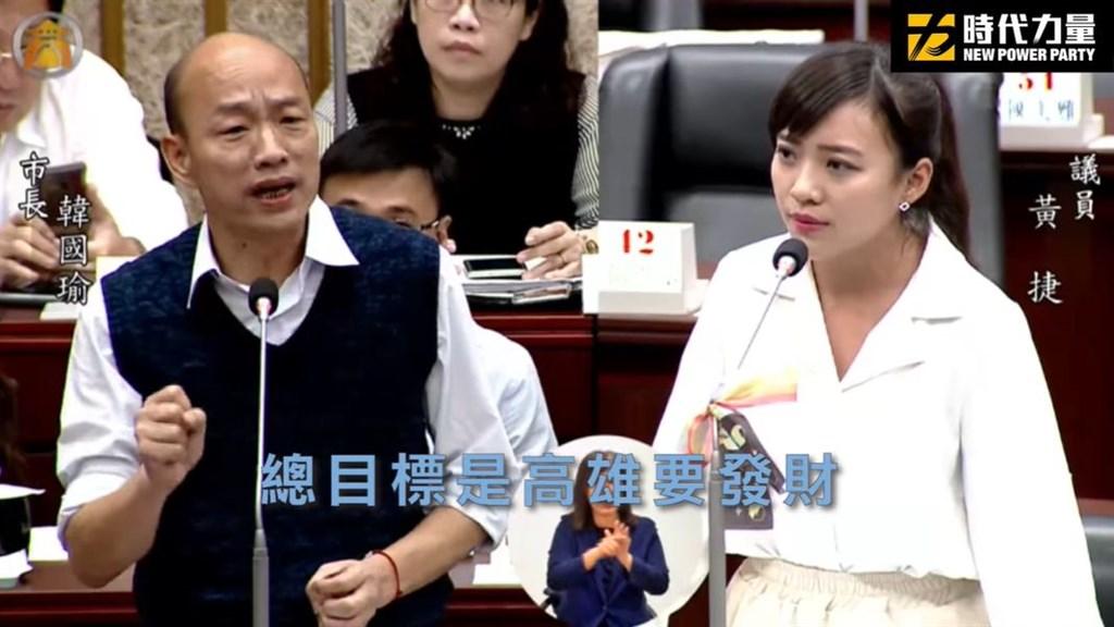馬政府時期曾提出自經區構想,高雄市長韓國瑜(左)上任後重新提出,在議會接受時代力量籍議員黃捷(右)質詢時,數度強調是為了發大財,無具體方案,引發爭議。(圖取自facebook.com/FongshanHuangjie)