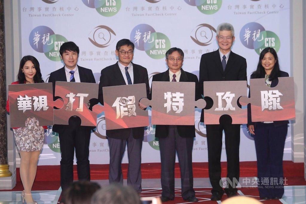 台灣事實查核中心與華視新聞合作記者會6日下午在台北舉行,期盼透過這次的合作案矯正假新聞歪風。中央社記者吳家昇攝 108年5月6日