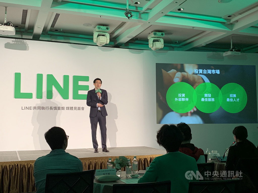 通訊軟體LINE共同執行長暨企業文化長慎重熩8日宣布加碼對台投資高達1億美元(約新台幣30億元),將用於投資具有潛力的外部夥伴、加速新服務拓展,並持續大舉招募人才。中央社記者吳家豪攝 108年5月8日