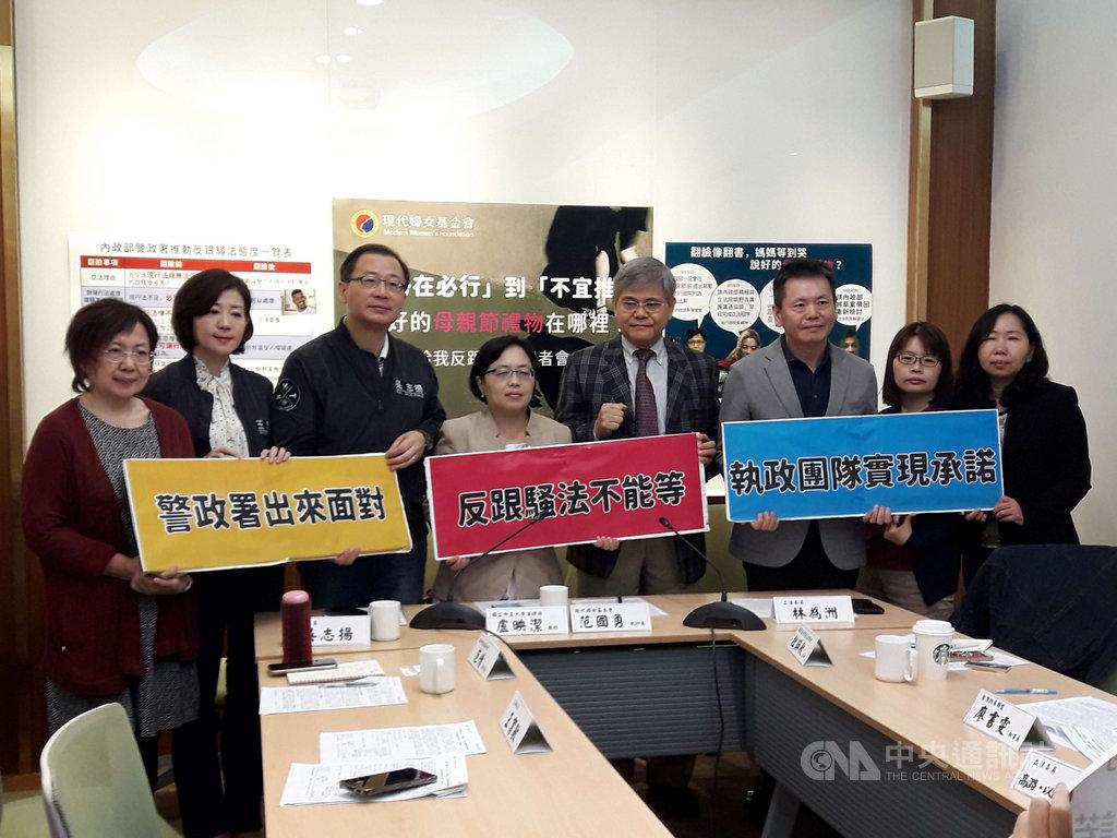 包括現代婦女基金會、台灣防暴聯盟、婦女救援基金會在內等團體9日在立法院共同召開記者會,呼籲立法院盡快完成「跟蹤騷擾防制法」立法,回應人民與婦女團體的期待。中國國民黨立法委員王育敏(左2)、吳志揚(左3)、林為洲(右3)等人也到場聲援。中央社記者范正祥攝  108年5月9日