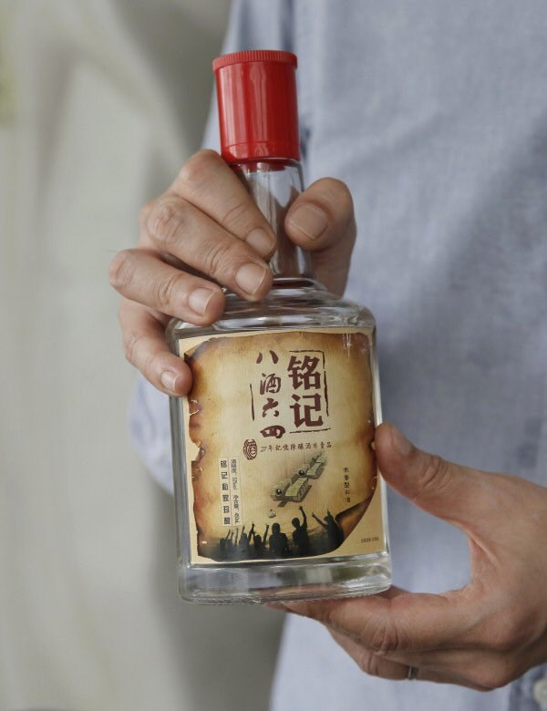中國四川成都中級人民法院5日開庭審理「六四酒案」被告陳兵涉案情況。(圖取自twitter.com/64liqueur)