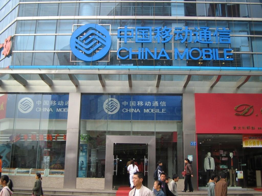 基於國家安全考量,美國聯邦傳播委員會9日否決中國電信巨擘「中國移動」在美營運申請案。圖為中國移動通信中國門市。(圖取自維基共享資源網頁;作者:陳少舉,CC BY 2.5)
