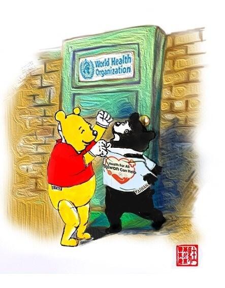 駐慕尼黑辦事處日前在臉書發布一張「小熊維尼」霸凌台灣黑熊的圖片。在這張圖片中,戴著「小熊維尼」面具的熊拉扯台灣黑熊的衣領,並將台灣黑熊擋在世界衛生組織門外。(圖取自facebook.com/TaiwaninMUC)