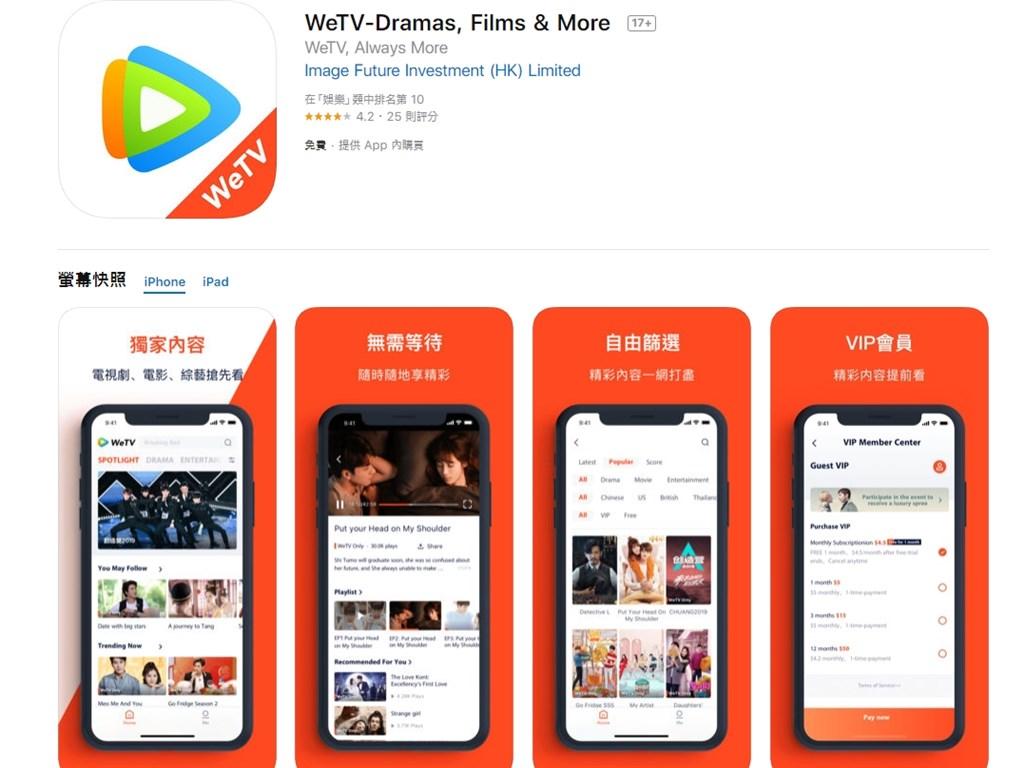 中國騰訊旗下影音平台WeTV悄悄登台,透過香港子公司名義,在台灣App Store和Google Play上架。(圖取自蘋果App Store網頁itunes.apple.com)