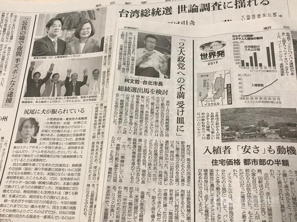 日本朝日新聞連兩天報導台灣總統大選,15日刊登台北市長柯文哲專訪,柯文哲表示準備參加明年總統大選,但不見得付諸實際行動,還舉例日本戰國時代武將德川家康懂得忍耐最後奪天下。中央社記者楊明珠東京攝 108年5月15日
