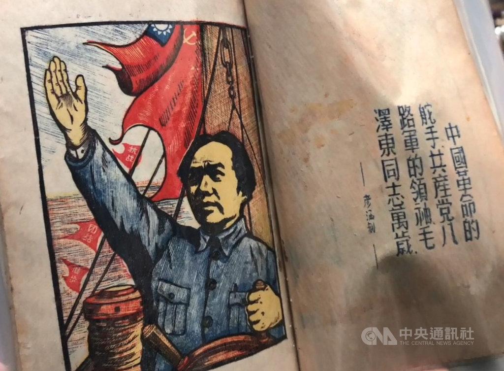 特藏室收藏的民國時期中共版畫書冊,可發現毛澤東是「革命舵手」用詞,甚至出現中華民國國旗與中華蘇維埃「偽國旗」並列。中央社記者林克倫台北攝 108年5月15日