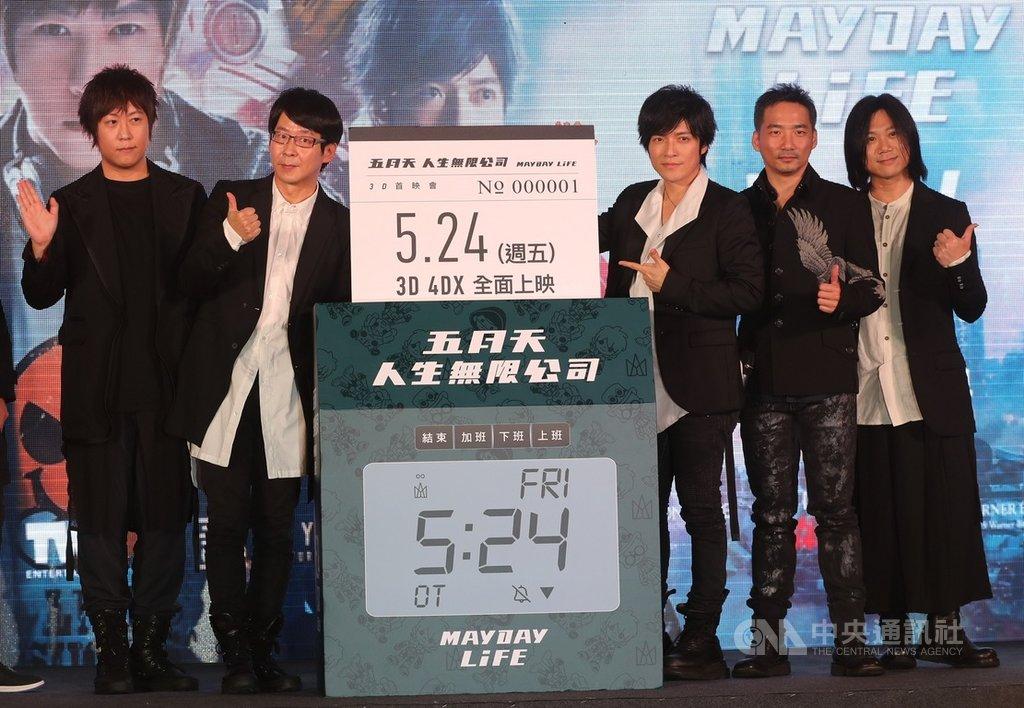 樂團五月天第3部3D演唱會電影「五月天人生無限公司」將於24日上映,15日傍晚在台北舉行電影首映會,團員阿信(左起)、冠佑、怪獸、石頭、瑪莎一同現身宣傳。中央社記者張皓安攝  108年5月15日