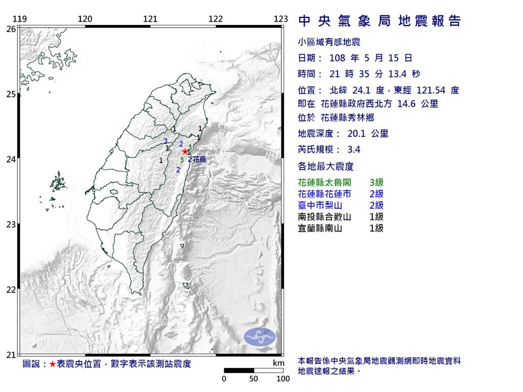 花蓮縣秀林鄉15日晚間9時35分發生芮氏規模3.4地震。(圖取自中央氣象局網頁cwb.gov.tw)