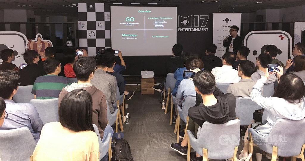 直播平台17 Media日前首度舉辦17 Tech Night活動,邀請工程技術團隊獨家公開後端技術、分享工作日常。(17 Media提供)中央社記者吳家豪傳真 108年5月15日