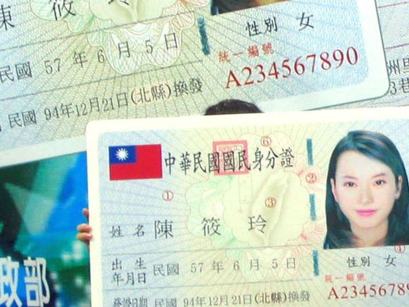 內政部長徐國勇16日將列席立法院內政委員會,報告「數位身分證之規劃、功能與經費」。圖為現行身分證樣本。(中央社檔案照片)
