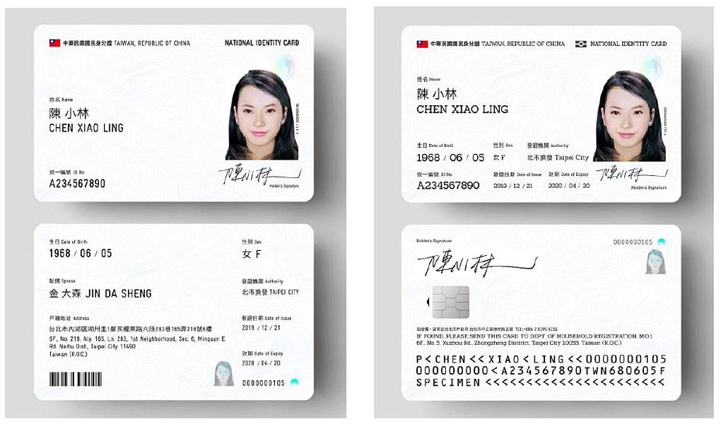 內政部長徐國勇說,新式數位身分證預計7月完成初步規劃,並表示他也贊成放國旗。圖為新式身分證設計參考範例。(圖取自內政部網頁moi.gov.tw)