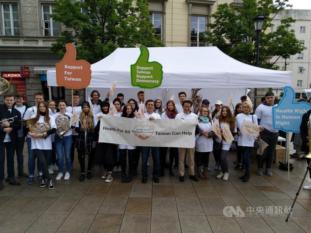 駐波蘭代表處16日與其他駐歐洲館處同步舉辦「與台灣同行」活動,表達台灣參與世衛的訴求。(外交部提供)中央社記者侯姿瑩傳真 108年5月16日