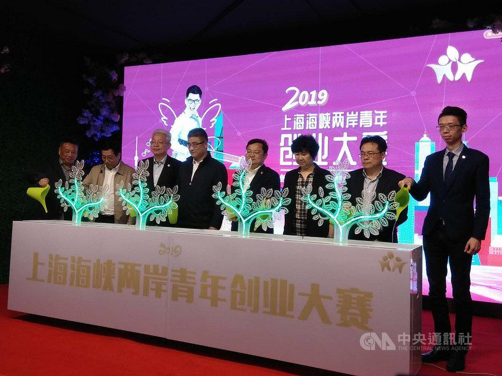 2019上海海峽兩岸青年創業大賽17日舉行開賽發布會。中央社記者翟思嘉上海攝 108年5月17日