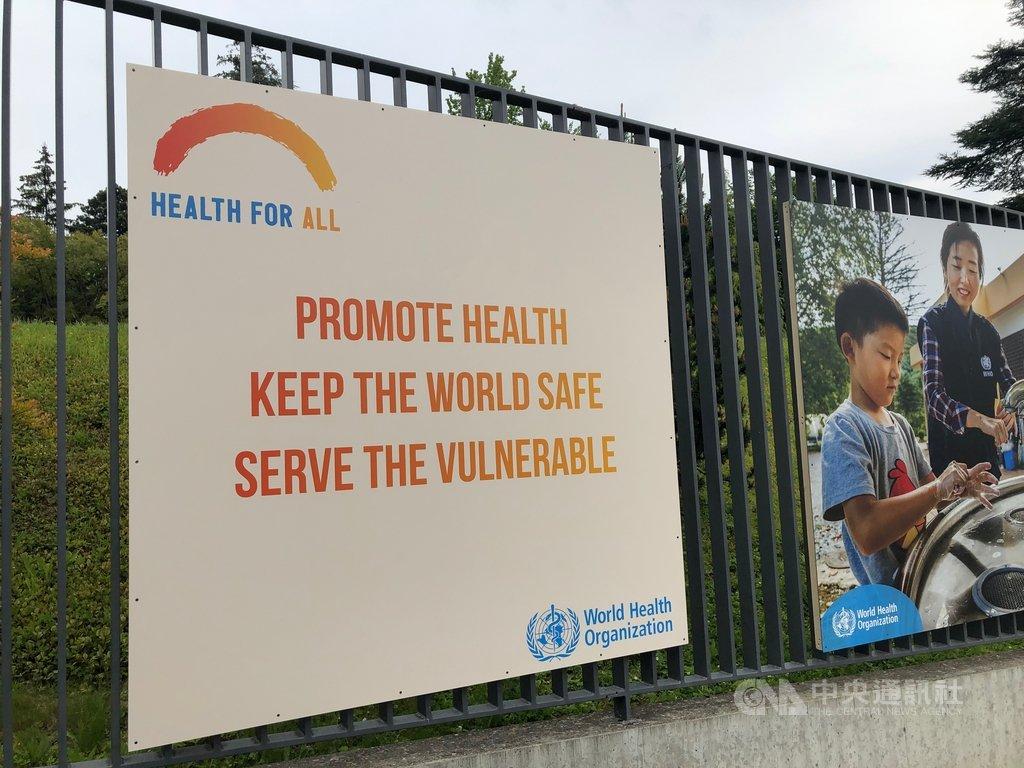 第72屆世界衛生大會(WHA)即將舉行,今年宣傳看板寫著大大的「維護世界安全」,但世衛遺漏台灣,無視防疫恐出現缺口風險,顯得格外諷刺。中央社記者戴雅真日內瓦攝 108年5月18日