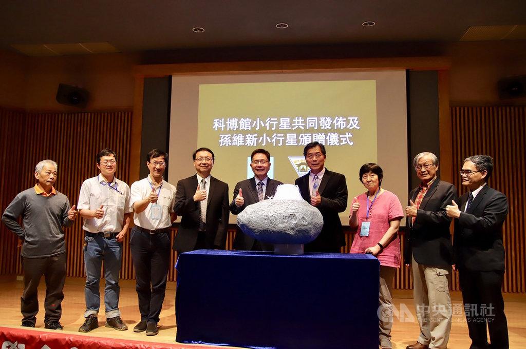 中央大學18日宣布,將鹿林天文台發現的第207655號小行星和第185364號小行星分別命名為「科博館Kerboguan」和「孫維新Sunweihsin」。(中央大學提供)中央社記者許秩維傳真 108年5月18日