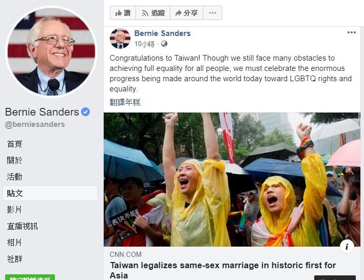 美國民主黨總統參選人、聯邦參議員桑德斯透過臉書祝賀台灣通過同婚專法。(圖取自facebook.com/berniesanders)
