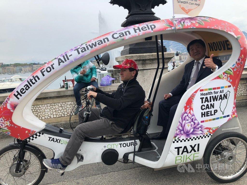 貼有台灣Health for All及TAIWAN CAN HELP標語的觀光三輪車18日下午在日內瓦湖畔亮相,衛福部長陳時中體驗搭乘。中央社記者戴雅真日內瓦攝 108年5月19日