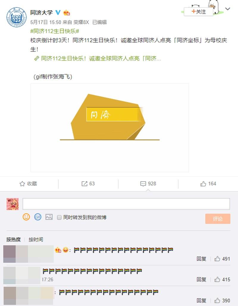 上海同濟大學官方微博發文慶祝112年校慶,但下面的討論串被多名挺LBGT的網民用彩虹標誌洗版。(圖取自同濟大學微博weibo.com/tongjiuniversity)