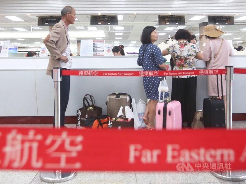 遠東航5月底前取消部分國際航班,遠東航空18日說,未出團的旅客可跟旅行社申請機票全額退費。(中央社檔案照片)