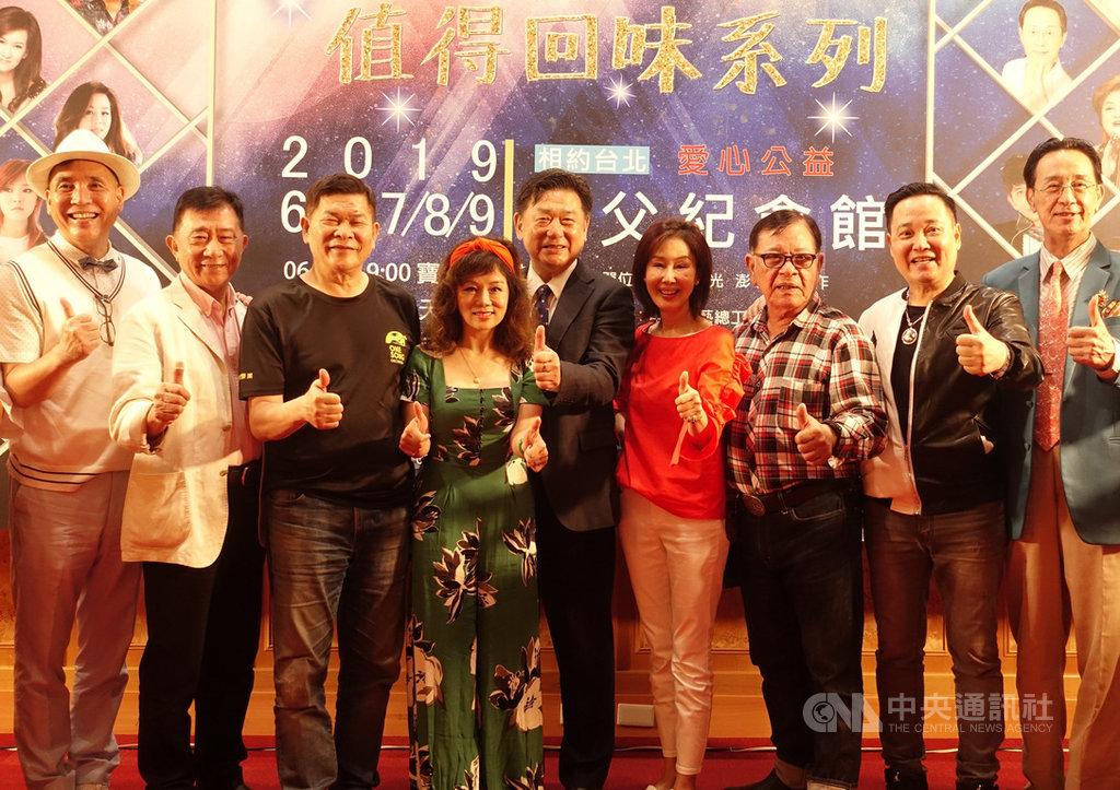由中華演藝總工會主辦、文化部指導的「往事值得回味系列」音樂活動,20日在台北舉辦記者會,中華演藝總工會理事長康凱(中)、秘書長曹雨婷(左4)和藝人澎恰恰(左3)、關聰(右起)、孟飛等人出席宣傳。中央社記者江佩凌攝  108年5月20日