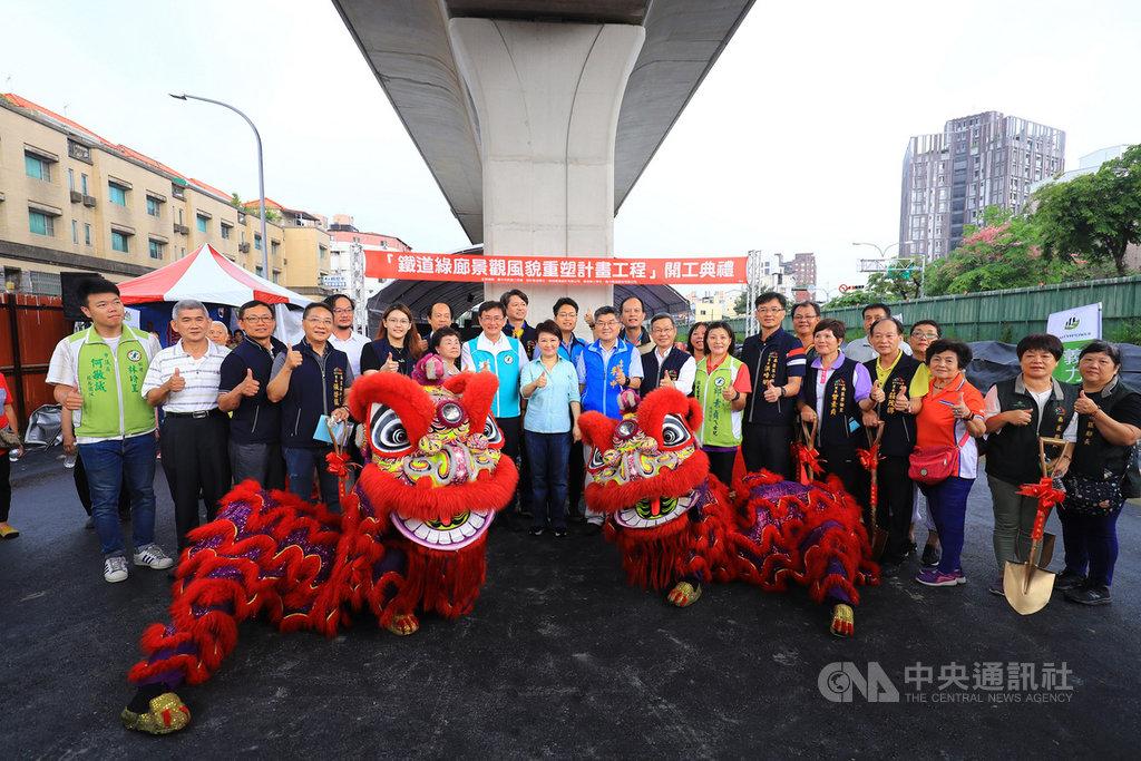 台中市政府20日舉辦「鐵道綠廊景觀風貌重塑計畫工程」開工典禮,台中市長盧秀燕(前左8)、立委黃國書(前左7)等人出席。中央社記者郝雪卿攝  108年5月20日