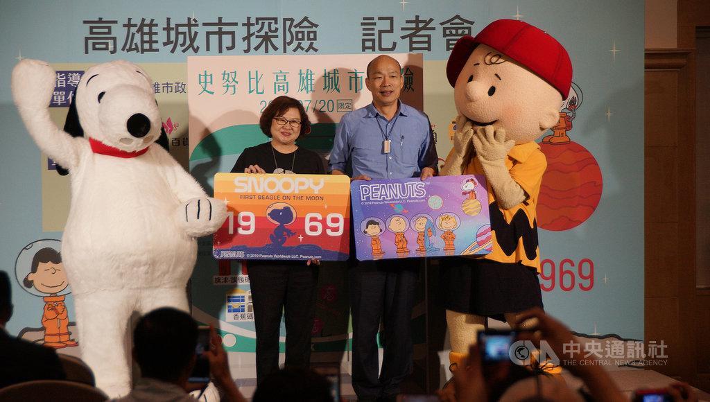 高雄市長韓國瑜(右)20日出席「人類登月50週年紀念月-Snoopy高雄城市探險」記者會,為7月1日將登場的活動暖場。中央社記者程啟峰高雄攝 108年5月20日