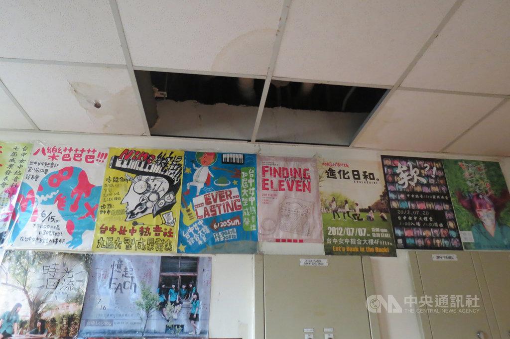 台中日前降下大雨,台中女中綜合大樓社團教室內的輕隔間天花板因雨意外塌陷掉落,2名學生遭砸傷,幸無大礙,損壞處則預計24日可修復完成。中央社記者趙麗妍攝 108年5月23日