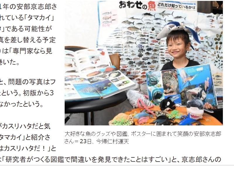 日本琉球新報報導,6歲男童安部京志郎發現日本人氣圖鑑內一張魚類圖片遭誤植,出版社將於下一版時更換圖片。(圖取自琉球新報網頁ryukyushimpo.jp)